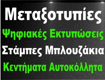 23df005ea516 • Διαφημιστικά Μπλουζάκια • Γέρακας • Ανατολικής Αττικής