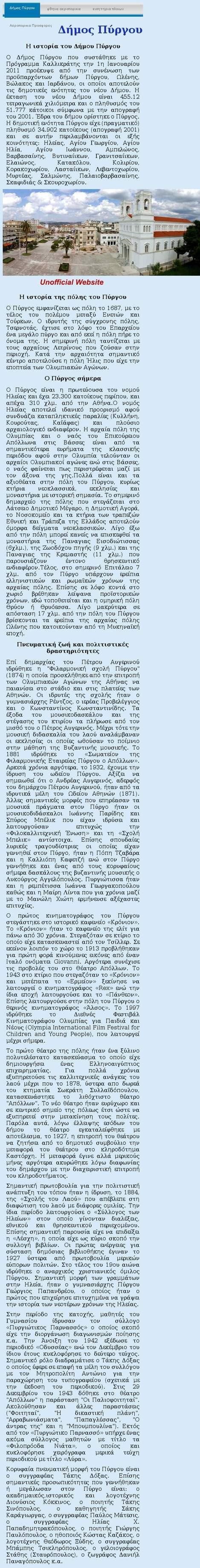 ΔΗΜΑΡΧΕΙΟ ΠΥΡΓΟΥ