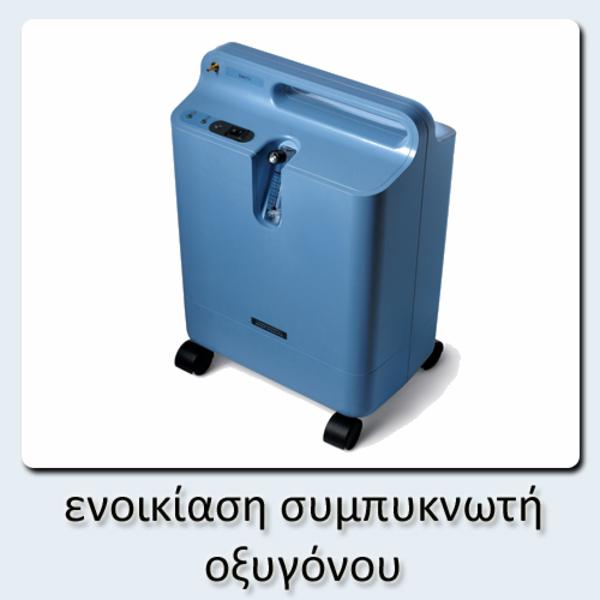 7d1a35a616e • Home care shop - Ιατρικά είδη • Νέα Ιωνία • Δυτικού Τομέα Αθηνών,  Περιφέρεια Αττικής • homecareshop.gr